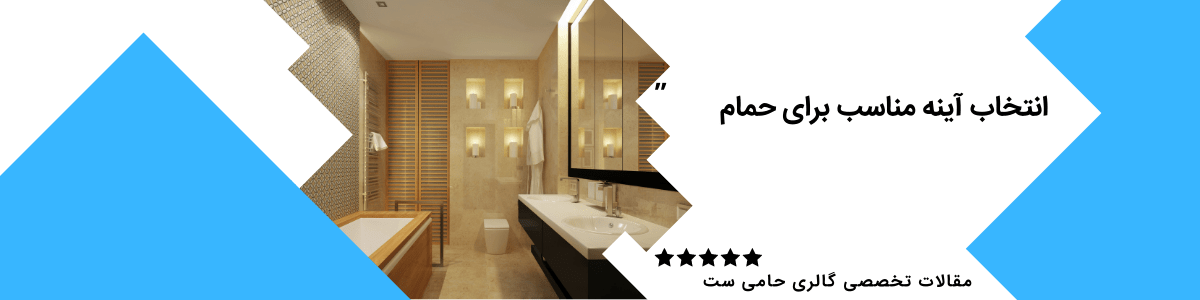 انتخاب آینه مناسب حمام